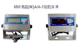 Весовые терминалы (индикаторы) МИ ВД(Ж)А/А-12(Е)S Я