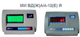 Весовые терминалы МИ ВД(Ж)А/А-12(Е) Я