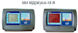 Весовые терминалы МИ МД(Ж)А/А-15 Я