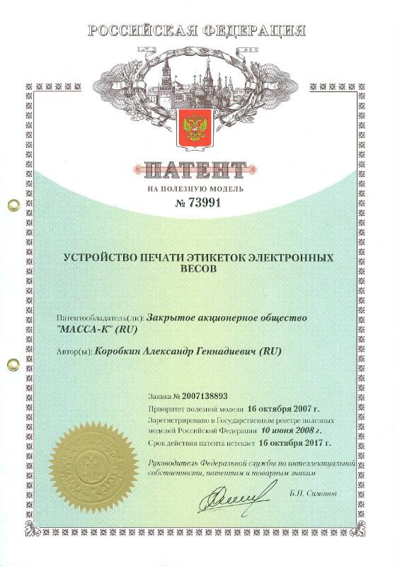 Патент на средства измерения Масса-К