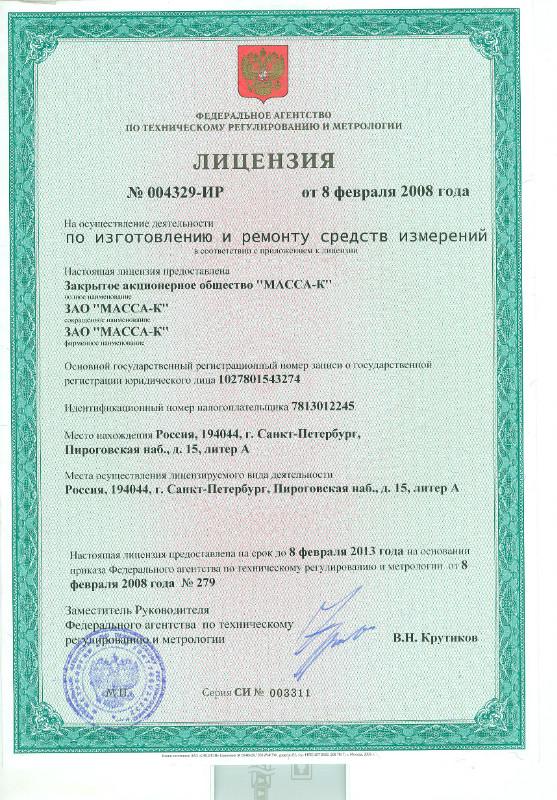 Лицензия Масса-К