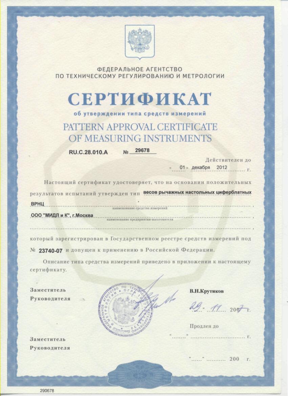сертификат ВРНЦ МИДЛ