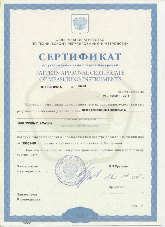 Сертификат МИДЛ