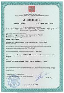 Лицензия на весы КАС