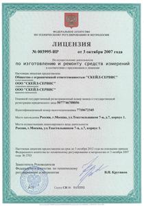 Лицензия на весы CAS