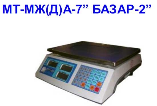 """весов супер эконом - класса """"БАЗАР"""" и """"БАЗАР-2"""""""
