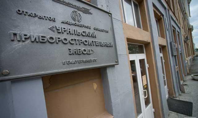 Уральский приборостроительный завод г Екатеринбург